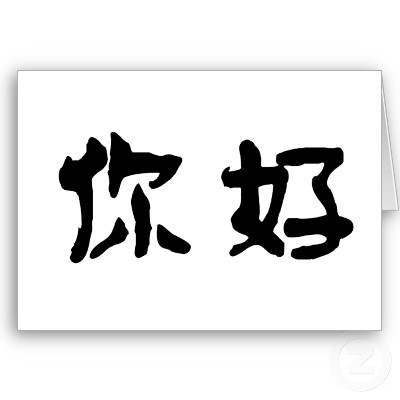 chinese_symbol_for_hello_card-p137822095808163054q0yk_400.jpg